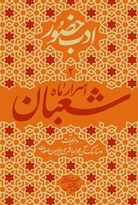 اسرار ماه شعبان؛ ادب حضور (دفتر دوم)