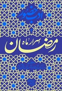 اسرار ماه رمضان؛ ادب حضور (دفتر سوم)