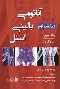آناتومی بالینی اسنل (جلد سوم؛ سر و گردن)