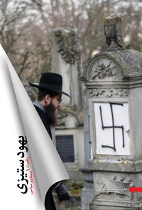 یهودستیزی؛ واقعیت یا دستاویز سیاسی