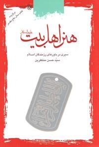 هنر اهل بیت (ع)؛ سیری در باورهای رزمندگان اسلام