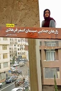 رازهای جدایی؛ سینمای اصغر فرهادی