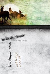 همهی اسبهای زیبا