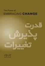 قدرت پذیرش تغییرات