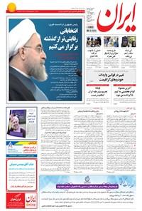 ایران - ۱۳۹۴ يکشنبه ۸ شهريور