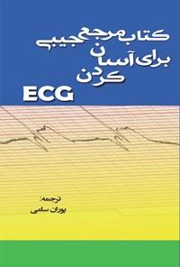 کتاب مرجع جیبی برای آسان کردن ECG