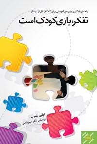تفکر، بازی کودک است؛ راهنمای یادگیری بازیهای آموزشی برای کودکان قبل از دبستان
