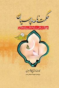 حکمتنامهی پارسیان