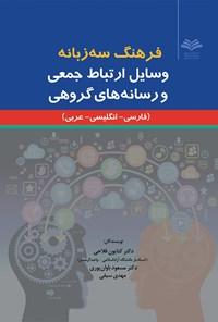 فرهنگ سه زبانه؛ وسایل ارتباط جمعی و رسانههای گروهی (فارسی-انگلیسی-عربی)