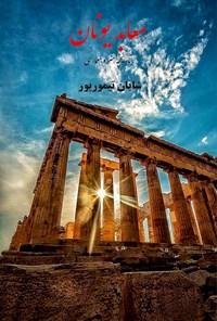 معابد یونان؛ تاریخچه، هنر و معماری