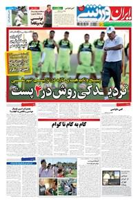 ایران ورزشی - ۱۳۹۴ دوشنبه ۹ شهريور