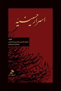 اسرار حسینیه