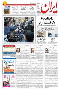 ایران - ۱۳۹۴ دوشنبه ۹ شهريور