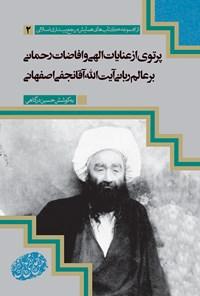 پرتوی از عنایات الهی و افاضات رحمانی بر عالم ربانی آیت الله آقا نجفی اصفهانی