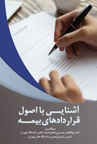 آشنایی با اصول قراردادهای بیمه