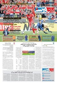 ایران ورزشی - ۱۳۹۷ شنبه ۳۱ شهريور