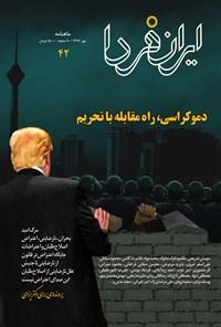 ماهنامه ایران فردا ـ شماره ۴۲ ـ مهر ماه ۹۷