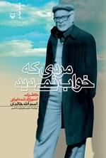 مردی که خواب نمیدید؛ خاطرات اسیر آزادشدهی ایرانی اسدالله خالدی