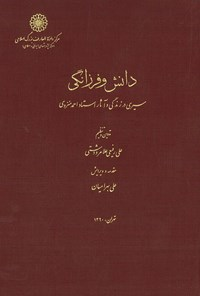 دانش و فرزانگی؛ سیری در زندگی و آثار استاد احمد منزوی