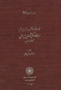 همایش بینالمللی زبانها و گویشهای ایرانی؛ جلد اول