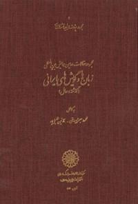 همایش بینالمللی زبانها و گویشهای ایرانی؛ جلد دوم