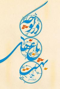 در کوچه باغهای بهشت؛ تخلیص کتاب کوچهباغهای بهشت سعادت