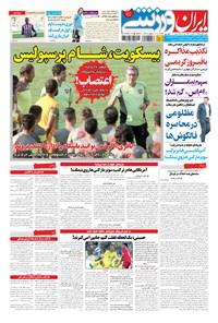 ایران ورزشی - ۱۳۹۴ سه شنبه ۱۰ شهريور