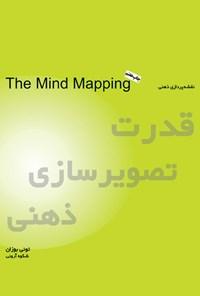 قدرت تصویرسازی ذهنی (نقشهپردازی ذهنی)