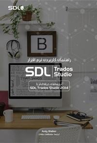 آموزش ترجمه با نرمافزار ترادوس (Trados Studio)