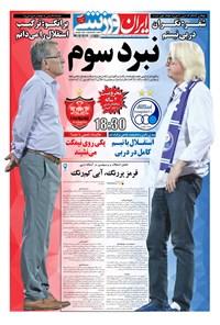 ایران ورزشی - ۱۳۹۷ پنج شنبه ۵ مهر
