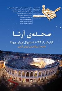 ماهنامه گزارش موسیقی ـ شماره ۱۰۲ ـ شهریور و مهر ۹۷
