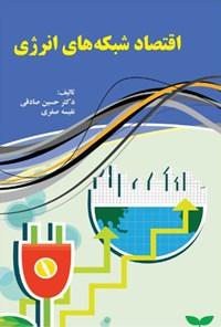 اقتصاد شبکههای انرژی»