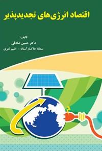 اقتصاد انرژیهای تجدیدپذیر