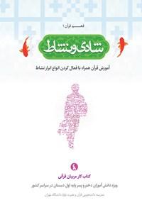 شادی و نشاط؛ آموزش قرآن همراه با فعالکردن انواع ابزار نشاط (جلد اول)