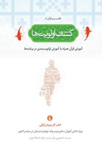 کشف اولویتها؛ آموزش قرآن همراه با آموزش اولویتبندی در برنامهها  (جلد چهارم)