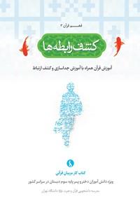کشف رابطهها؛ آموزش قرآن همراه با آموزش جداسازی و کشف ارتباط (جلد سوم)