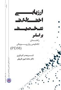 ارزیابی اختلالات شخصیت براساس راهنمای تشخیصی روان پویشی (PDM)