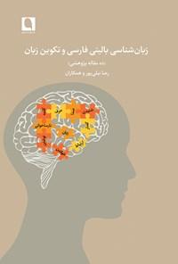 زبانشناسی بالینی فارسی و تکوین زبان (ده مقاله پژوهشی)