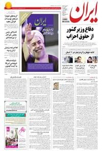 ایران - ۱۳۹۴ چهارشنبه ۱۱ شهريور