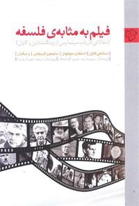 فیلم به مثابه فلسفه: مقالاتی در باب سینما پس از ویتگنشتاین و کاول