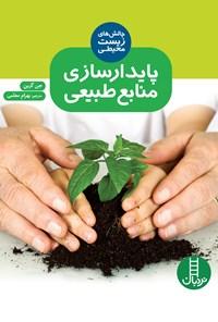 پایدارسازی منابع طبیعی