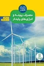 مصرف بهینه و انرژیهای پایدار