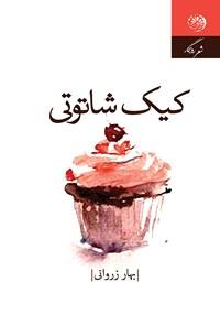 مجموعه شعر کیک شاتوتی