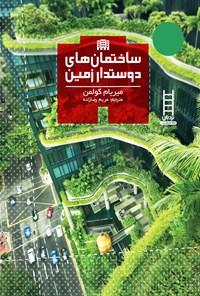 ساختمانهای دوستدار زمین