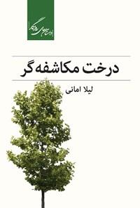 درخت مکاشفهگر