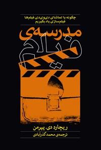 مدرسه فیلم؛ چگونه با تماشای دیویدی فیلمها فیلمسازی یاد بگیریم؟
