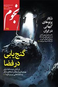 مجله نجوم ـ شماره ۲۷۰ ـ مهر و آبان ۹۷