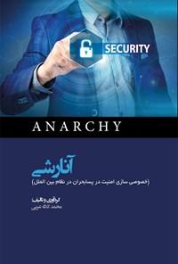 آنارشی (خصوصیسازی امنیت در پسابحران در نظام بینالملل)