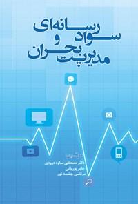 سواد رسانهای و مدیریت بحران