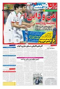 ایران ورزشی - ۱۳۹۴ شنبه ۱۴ شهريور